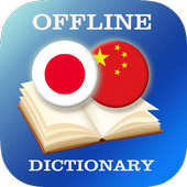 Japanese-Chinese Dictionary 2.2.4
