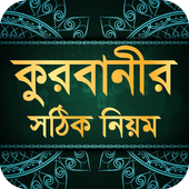 Qurbani - কুরবানীর সঠিক নিয়ম ও মাসআলা  Latest Version Download