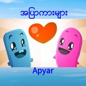 Download အပြာကားများ - Apyar 1 APK File for Android