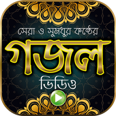 সুমধুর কন্ঠের গজল ভিডিও - Bangla Islamic Gazals  APK v1.0 (479)