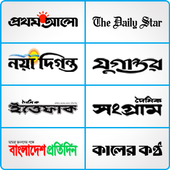Bangla Newspapers 7.6.5 Latest Version Download