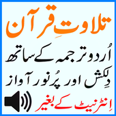Tarjumah Urdu Quran Audio Mp3 For PC