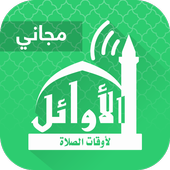 Download AlAwail Prayer Times Free 1.1.9.1 APK File for Android