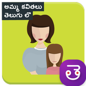 Best Telugu Amma Kavithalu Telugu Mother's Quotes  APK v1.0 (479)