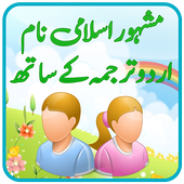 Islamic Names with Urdu Meaning - Pakistani Names  Latest Version Download