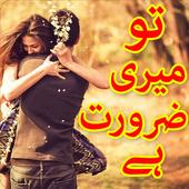 Tu Meri Zarorat Hai By Durre Saman: Romantic Novel  Latest Version Download