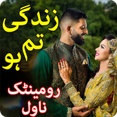 Zindagi Tm Ho By Madiha Tariq: Urdu Romantic Novel