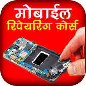 Mobile Repairing Course Latest Version Download