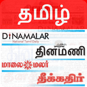 Tamil Newspapers  For PC