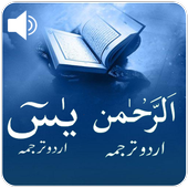 Surah Yaseen Surah Rehman offline app in PC - Download for