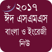 Bangla Eid SMS - ঈদ এসএমএস নিউ  Latest Version Download