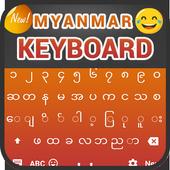 Myanmar Keyboard  APK 1.1.6