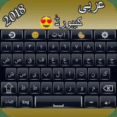 Easy Arabic English Keyboard with emoji keypad