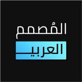 Download المصمم العربي 2.4.5 APK File for Android