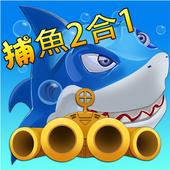 多人捕魚_小小遊戲聯網版-深海機台小霸王掌上1000打魚達人