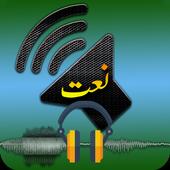 Ramadan Naats Offline  APK 7.8.6