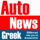 Download Auto news Greek 1.0 APK File for Android