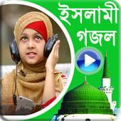 বাংলা ইসলামিক ভিডিও গজল -২০১৮ 1.2