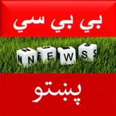 Pashto News-Global  For PC