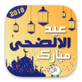 Eid Mubarak Greeting card Maker 2018  1.0 Android Latest Version Download