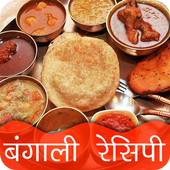 Bengali Recipes in Hindi 1.0 Android for Windows PC & Mac