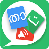 Spoken Arabic Malayalam 360  Latest Version Download