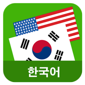 Korean English  Translator Latest Version Download