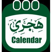Islamic Hijri Calendar 2018 app in PC - Download for Windows 7, 8