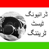 Driving Test Training Pakistan  Latest Version Download