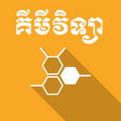 Khmer Chemistry Latest Version Download