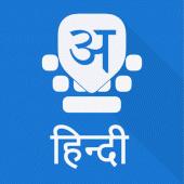 Hindi Keyboard APK 1.6.7