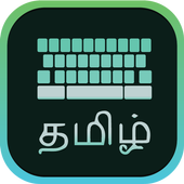 Tamil Keyboard 4.8.7 Latest Version Download