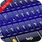 Bangla Color Keyboard 2018: Bangladeshi Language app in PC