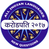Crorepati 2017 In All Language -Hindi GK Quiz Game