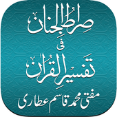 Download Al Quran with Tafseer (Explanation) 1.2.7 APK File for Android