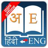 Hindi Dictionary Offline neutron Android for Windows PC & Mac