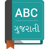 English To Gujarati Dictionary APK 2.9