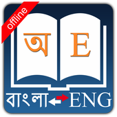 Bangla Dictionary APK 8.2.0
