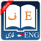 English Persian Dictionary APK 8.2.5