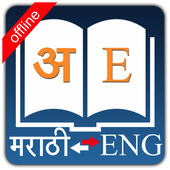 English Marathi Dictionary APK 8.2.5