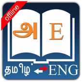 English Tamil Dictionary APK 8.2.5