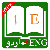 English Urdu Dictionary APK neutron