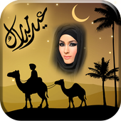 Eid Mubarak Photo Frames Cards Photo Editor Pro 1.0