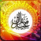 Best Eid Mubarak Package Greeting Card Maker 2018  Latest Version Download