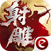 新射雕英雄传-金庸武侠MMO钜作 Latest Version Download