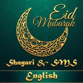 Eid Mubarak 2018 Shayari & SMS in English