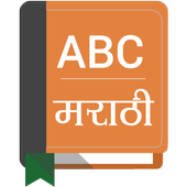 English To Marathi Dictionary 2.8 Android for Windows PC & Mac