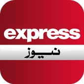 Express News Pakistan  Latest Version Download