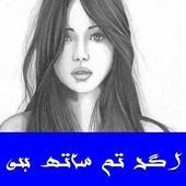 Agar tum sath ho urdu novel  APK 1