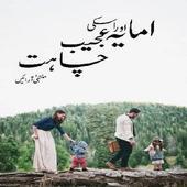 amaya Aur uski ajeeb chahat Urdu Novel